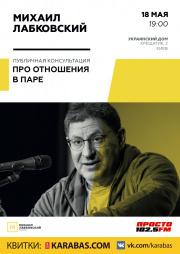 Михаил Лабковский, Про отношения в паре