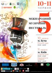 Міжнародний музичний фестиваль «О-ФЕСТ» 2017