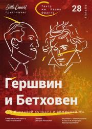Гершвин и Бетховен