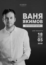 Vanya Yakimov.
