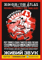 УКРАБИЛЛИ ВЫБУХ! #13, Ukrainian Rockabilly and Psychobilly Festival