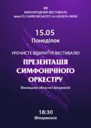 Симфонический Оркестр Винницкой областной филармонии