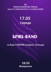 Бряц-BAND и Яцек Срибняк (кларнет, Польша)