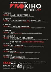 ПРОкіно Fest.Діпан. Фільм, ПРОкіно Fest.Діпан. Фільм