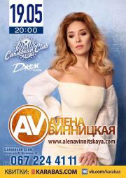 Alena Vinnitskaya