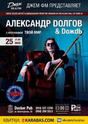 Александр Долгов and Дождь