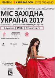 Мисс Западная Украина 2017