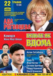 Будьте как дома (Ада Роговцева)
