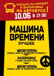 Трансфер в Запорожье из Мелитополя на концерт Машина Времени