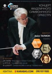 Концерт симфонического оркестра Дирижер - Амос Талмон (Израиль)