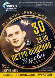 Петро Лещенко