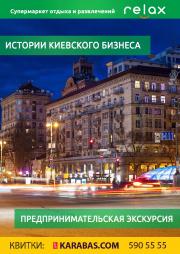 Истории киевского бизнеса