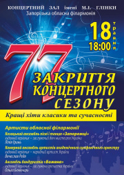 Closing of the 77 th concert season