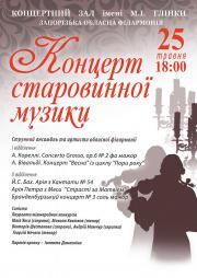 Концерт старинной музыки
