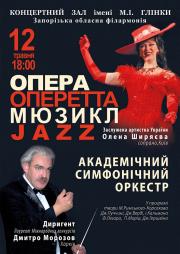 Опера. Оперетта. Мюзикл. Джаз