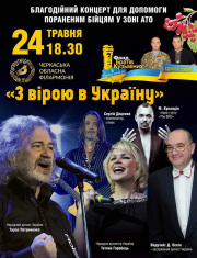 Charity concert With faith in Ukraine