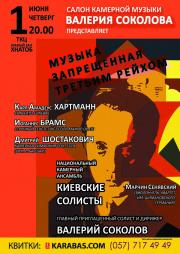 Музыкальный салон Валерия Соколова