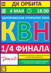 Festival Open Zaporozhye League KVN 2017
