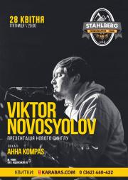 Виктор Новоселов