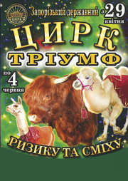 Цирк Тріумф