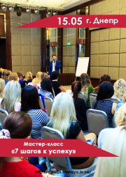 Nikolay Voevodin. Master-class 7 steps to success