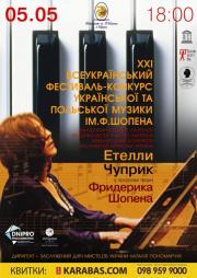 Заключительный концерт лауреатов ХХ конкурса им. Ф. Шопена