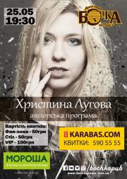 Кристина Луговая
