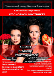 Николай Воеводин мастер-класс «Основной инстинкт»