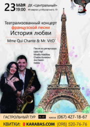 "Concert of French songs ""Love Story"""