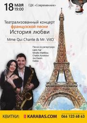 Концерт французкой песни «История любви»