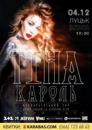 Tina Karol. Ukrainian tour