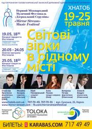 Международный фестиваль «Зеркальная Струя»