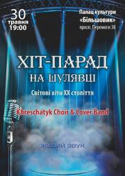 Хит-парад на Шулявке. Мировые хиты ХХ века