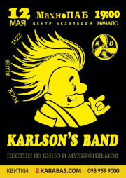 """KarlSON''s band"" the program ""Children's songs for adults only"""