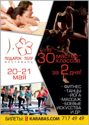 Gift to the body Festival