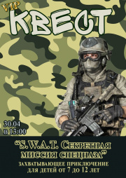 VIP quest for children «S.W.A.T. Secret Mission of Special Forces»