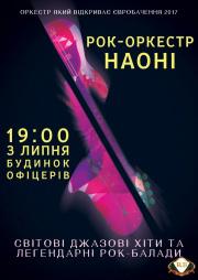 Рок-Оркестр Народных Инструментов Украины «НАОНІ»