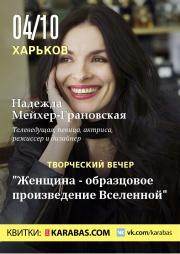 Мастер-класс Надежды Мейхер-Грановской