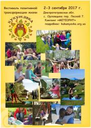 Фестиваль позитивной трансформации жизни КУКУМЯВКА. Семейный формат