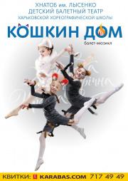 Мюзикл «Кошкин дом»