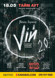 Viy2.0 (Wild theater)