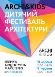 Archi and Kids, Велика архітектурна майстерня