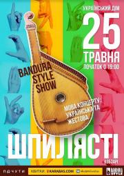 Шпилясті: Bandura Style Show