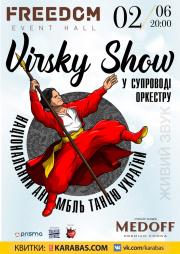 Ансамбль танцю ім. П.Вірського