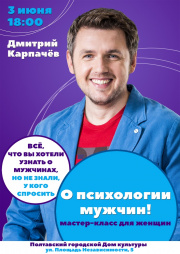 Дмитрий Карпачев, Мастер-класс для женщин