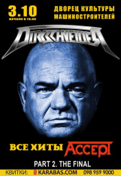 Dirkschneider / U.D.O. / Все хиты Аccept