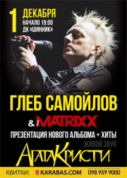 Gleb Samoilov & The Matrixx
