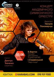 Концерт симфонического оркестра, Дмитро Ткаченко (скрипка)
