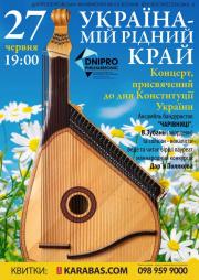 Концерт ко дню Конституции