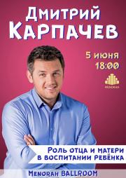 Дмитрий Карпачев, Роль отца и матери в воспитании ребенка